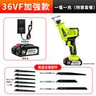 電鋸 電鋸工具 往復鋸 36VF 軍刀鋸 電鋸機 鏈鋸機 電動工具 馬刀鋸 充電 砂輪機 電鑽 曲線鋸
