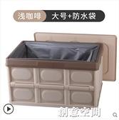 汽車后備箱儲物箱摺疊車載收納箱多功能車內尾箱整理箱盒用品大全 NMS創意新品