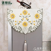冰箱布蓋-海爾冰箱頂防塵罩蓋布布藝蒙布單雙開門遮蓋布中式洗衣機萬能蓋巾 花間公主