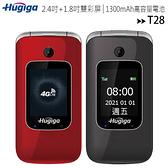 Hugiga T28 4G LTE亮麗摺疊孝親機/老人機/長輩機(豪華大全配)◆送2.4吋腰掛皮套