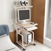 迷你電腦桌簡約現代書桌 小戶型台式辦公桌 可移動雙層桌子家用WY開學季,7折起