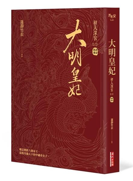 大明皇妃‧孫若微傳(上)【電視劇《大明風華》原著小說】
