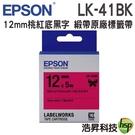 EPSON LK-41BK C53S654458蕾絲緞帶系列桃紅底黑字標籤帶 寬度12mm