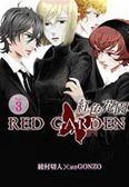 (二手書)紅色花園(3)