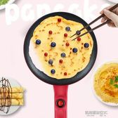 220v薄餅機電餅鐺家用春餅機春捲皮煎餅神器烙餅鍋博餅單面YYS  凱斯盾數位3C