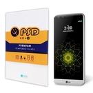 【默肯國際】PSD LG G5 9H 0.33m疏油疏水鋼化玻璃保護貼 強化玻璃貼 鋼化膜