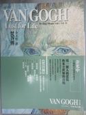 【書寶二手書T7/傳記_YJC】梵谷傳_伊爾文‧史東