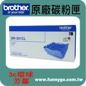 Brother DR-351CL感光滾筒