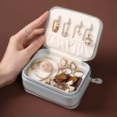 便攜旅行首飾盒包小精致耳環耳釘手飾項鏈飾品收納盒隨身迷你小巧 創意空間