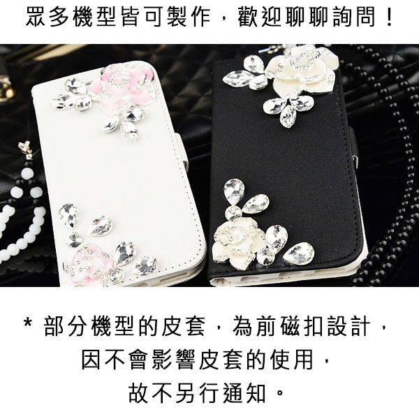 HTC Desire21 U20 5G Desire20 pro Desire19s U19e U12 life U11+ 水晶茶花皮套 水鑽皮套 保護套 手機殼 手機皮套