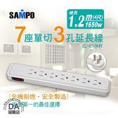 《DA量販店》SAMPO 聲寶 單切7座3孔 4尺 多功能延長線 1.2M EL-U17R4T(W89-0125)