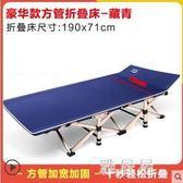 單人午休午睡折疊床家用簡易便攜成人行軍陪護床辦公室躺椅TA7069【雅居屋】
