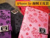 iPhone5c殼 海賊王 正版皮套one piece 喬巴 保護套 手機殼 站立 外殼 《SV2852》HappyLife