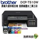 【搭原廠盒裝墨水兩黑三彩 登錄送好禮】Brother DCP-T510W 原廠大連供無線印表機