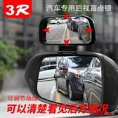 後視鏡 汽車後視鏡加裝鏡教練鏡 倒車輔助鏡 盲點鏡大視野廣角鏡可調角度 3色