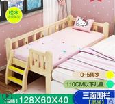 實木兒童床帶護欄小床嬰兒男孩女孩公主床邊床單人床加寬拼接大床