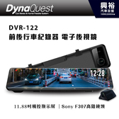 【DynaQuest】DVR-122前後行車紀錄器電子後視鏡*SONY高階鏡頭/11.88吋螢幕/前後1080P/廣角152度*送32G