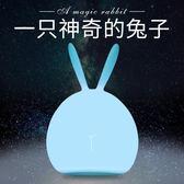 兔子燈七彩萌兔硅膠拍拍小夜燈創意夢幻插電臥室床頭兒童喂奶台燈   LannaS
