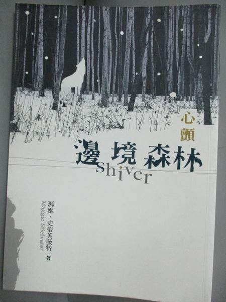 【書寶二手書T3/翻譯小說_NAG】邊境森林首部曲-心顫_梅姬.史蒂