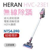 結帳-600 HERAN 禾聯手持無線除塵蹣吸塵器 HVC-23E1 手持無線吸塵器 除塵蹣吸塵器 絨毛滾筒地刷