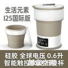 迷你旅行折疊便攜式燒水壺110v寬電壓電熱水壺智能304不銹鋼硅膠 NMS創意新品