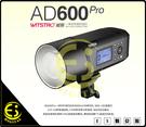 ES數位 GODOX 600W AD60...