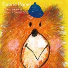 可愛風無框畫 油畫 複製畫 木框 畫布 掛畫 居家裝飾 兒童房壁飾【熊男孩】