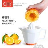榨汁機瓷航手動陶瓷家用壓汁器榨橙器檸檬水果榨汁器寶寶擠汁器 陽光好物