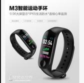 【現貨免運】智慧手環學生M3智慧手錶彩屏智慧手環3運動計步多功能運動手環【現貨】
