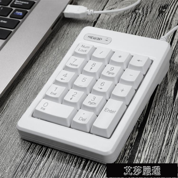 數字鍵盤免驅小鍵盤 數字鍵兼容筆記本免驅即插即用數字有線小鍵盤 迷你 【新年快樂】