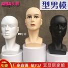 假人頭 男士假發頭模 抽象藝術模型頭 帽子口罩耳機VR眼鏡展示道具支架 99免運MKS