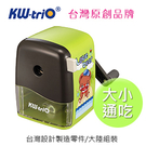 【KW-triO】 堡勝 030WB 愛心熊 大小通吃 削鉛筆機 (直徑7-12mm) /台 顏色隨機出貨