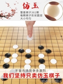 圍棋套裝五子棋子兒童學生專業初學者黑白棋子實木質象棋雙面棋盤 洛小仙女鞋