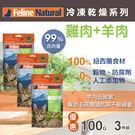 【毛麻吉寵物舖】【買二送一】K9 Feline Natural 冷凍乾燥貓咪生食餐 99%  雞肉+羊肉  100G