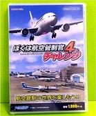 (日本代訂) 正版 PC Game 我是航空管制官 4 挑戰 入門篇