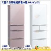 三菱 MITSUBISHI MR-BC46Z 五門455L 變頻電冰箱 公司貨 日本原裝 電冰箱 超靜音 獨立隔間 超冰保鮮