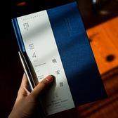 筆記本  晚安書手帳本 文藝溫暖治愈日記學生手賬筆記本子 / 白糖雜貨 潮先生