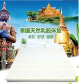 Z-代購Royal Latex泰國皇家乳膠床墊天然原裝進口榻榻米1.8m床1.5m床【10cm厚】