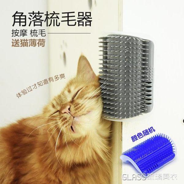 腐敗貓寵物貓用墻角梳毛器椅角角落蹭毛器按摩梳子蹭癢送貓薄荷    琉璃美衣