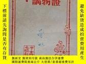 二手書博民逛書店罕見1949年版《辯證唯物論講話》201953 出版1912