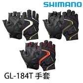 漁拓釣具 SHIMANO GL-183T #黑 [三指手套]