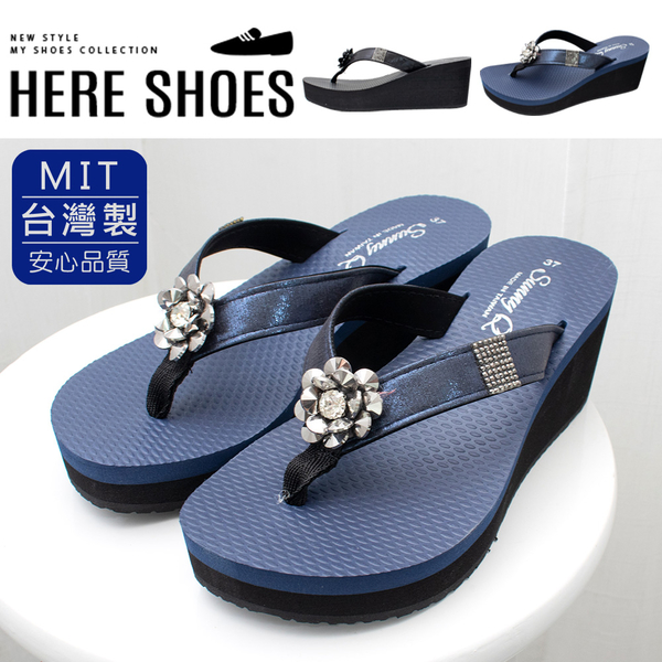 [Here Shoes]MIT台灣製 前2.5後6cm拖鞋 優雅氣質寶石水鑽花朵 楔型厚底涼拖鞋 人字拖鞋 夾腳拖鞋-KB917