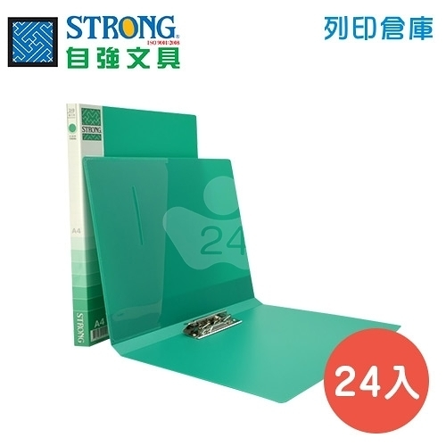 STRONG 自強210(PP)中間強力夾-綠 24入/箱