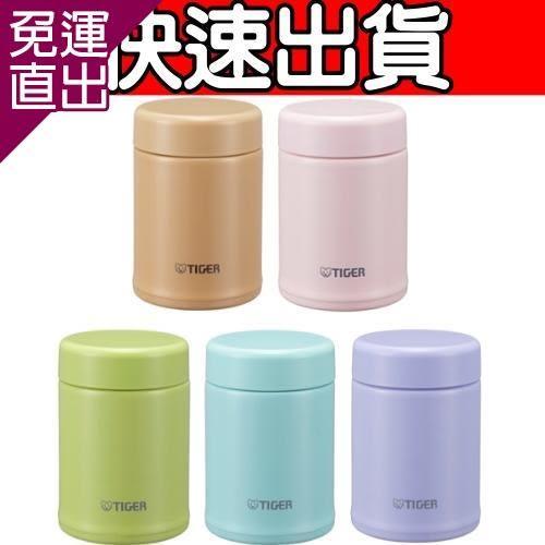 TIGER虎牌 250cc 輕量Fun彩保溫保冷食物罐(MCA-B025)【免運直出】