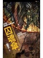 二手書博民逛書店 《囚魂傘:日落後2》 R2Y ISBN:9866815544│星子(teensy)