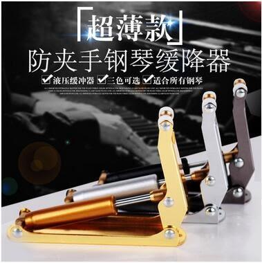 經典薄款三色可選鋼琴蓋緩降緩沖器防夾手配件Eb15140『小美日記』