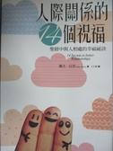 【書寶二手書T1/心理_OIB】人際關係的14個祝福-聖經中與人相處的幸福祕訣_戴夫‧厄里