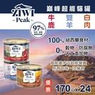 【毛麻吉寵物舖】ZIWI巔峰 超能貓主食罐 三口味混搭 170克 24件組