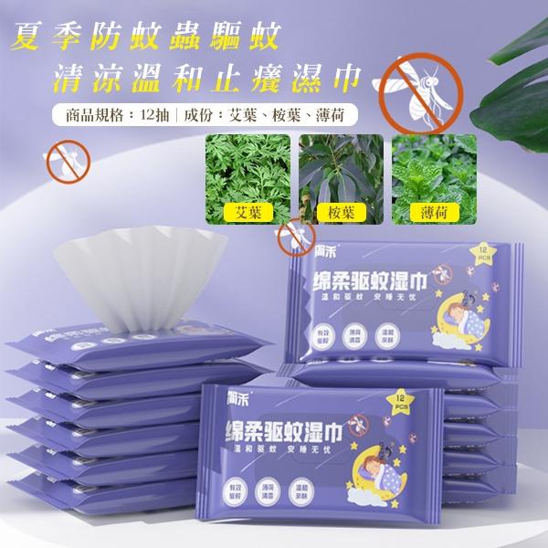 夏季防蚊蟲驅蚊/清涼溫和止癢濕巾12抽(包)