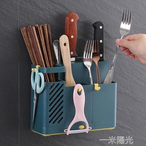 還不晚壁掛筷子收納盒瀝水筷子籠家用廚房免打孔餐具置物架快籠子  一米陽光